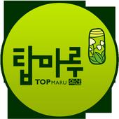 탑마루 icon