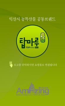 탑마루 poster