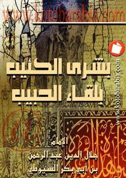 كتب عربية poster
