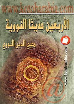 كتب عربية apk screenshot