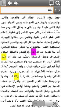 الزكاة ثالث مدارس التقوى apk screenshot