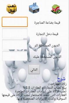 Zakaty  زكاتى apk screenshot