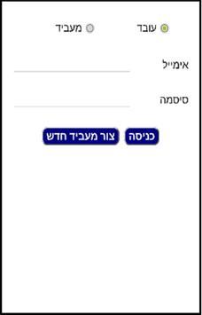 זיק דיווח שעות ZICK apk screenshot