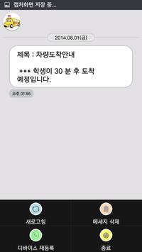 안심셔틀 (학부모용) apk screenshot