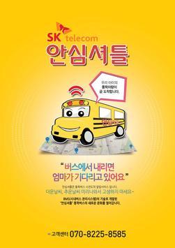 안심셔틀 (학부모용) poster