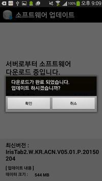 IRIS TAB2 소프트웨어 업데이트 apk screenshot