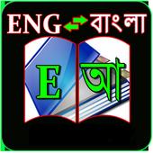 English to Bangla Dictionary 1 icon