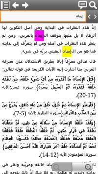 زيارةالرسول صلى الله عليه وسلم apk screenshot