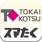 東海交通タクシー配車 スマたく icon