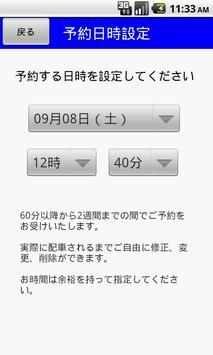 東海交通タクシー配車 スマたく screenshot 4