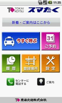 東海交通タクシー配車 スマたく poster