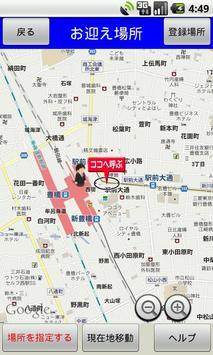 東海交通タクシー配車 スマたく screenshot 1