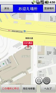 東海交通タクシー配車 スマたく screenshot 2