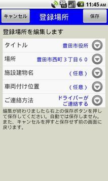 東海交通タクシー配車 スマたく apk screenshot