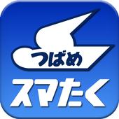 つばめタクシー配車 スマたく icon