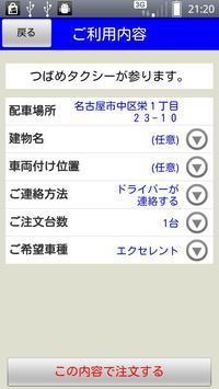 つばめタクシー配車 スマたく screenshot 3