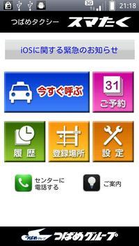 つばめタクシー配車 スマたく poster