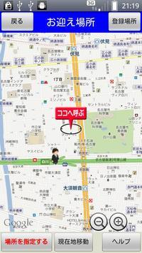 つばめタクシー配車 スマたく screenshot 1