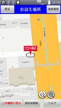 つばめタクシー配車 スマたく screenshot 2