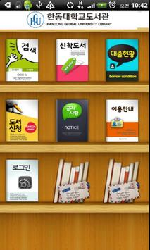 Handong University Library screenshot 1