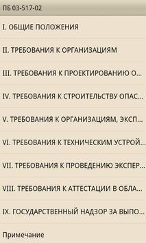 ПБ 03-517-02 apk screenshot