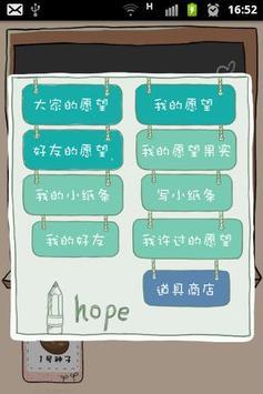 小V讲故事(桌面插件) apk screenshot
