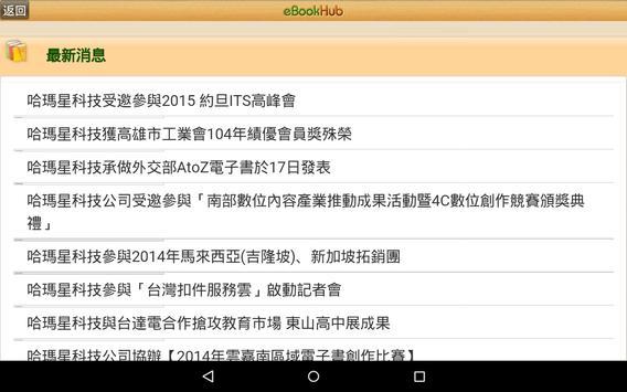 eBookHub apk screenshot