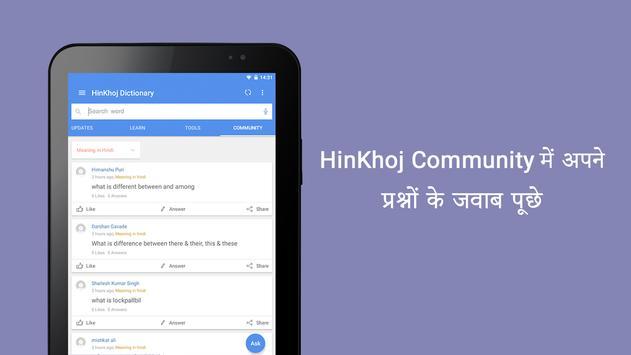 English Hindi Dictionary apk screenshot