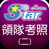 領隊實務二 試用版 icon