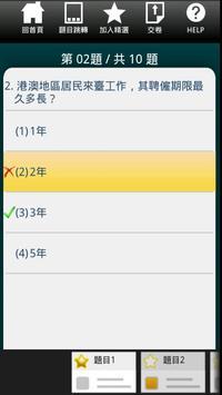 領隊實務二 試用版 apk screenshot