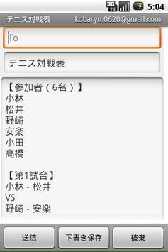 MyTennisPartner(Game Schedule) apk screenshot