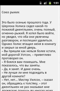 Шерлок Холмс. Без рекламы apk screenshot