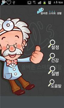 올스 (올바른 스마트생활 + 배터리위젯) poster