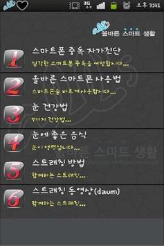 올스 (올바른 스마트생활 + 배터리위젯) apk screenshot