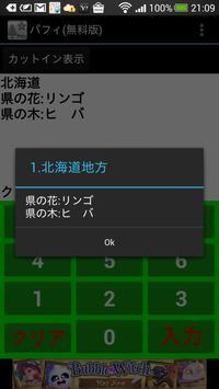 パフィ(無料版) screenshot 1