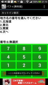 パフィ(無料版) screenshot 2