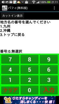 パフィ(無料版) screenshot 5