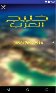 Khalej Alarab poster