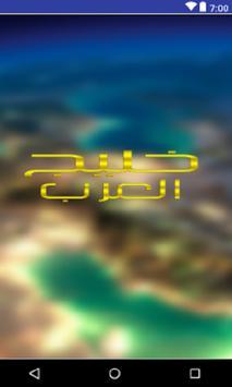 Khalej Alarab apk screenshot