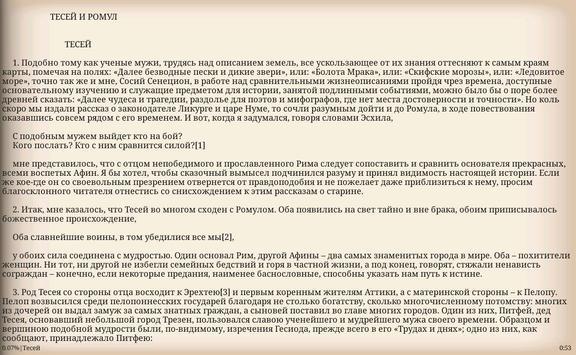 Плутарх apk screenshot