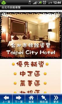 台北市旅館導覽 poster