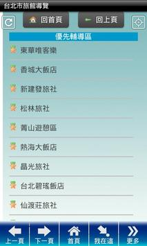 台北市旅館導覽 screenshot 1