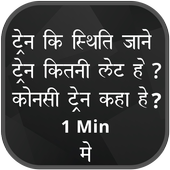 Indian Rail Info : Live Train Status & PNR Status icon