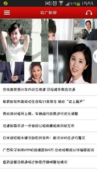 中国之声 poster