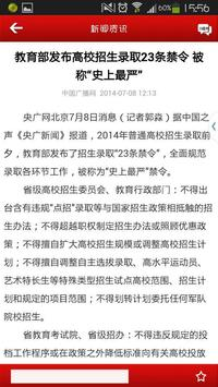 中国之声 apk screenshot