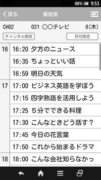 フォトビジョンTVアプリ apk screenshot