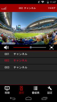 テレビ視聴 screenshot 1
