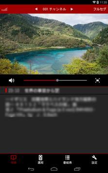 テレビ視聴 screenshot 2