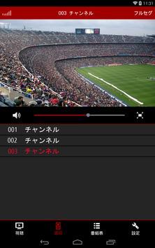 テレビ視聴 screenshot 3