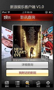 新浪娱乐 screenshot 4
